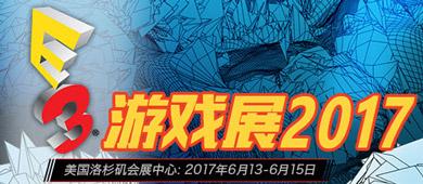 2017E3游戏大展