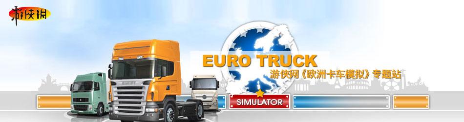欧洲卡车模拟