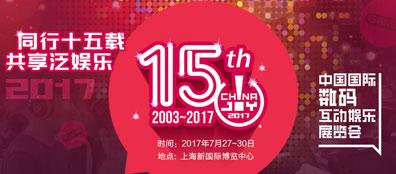 2017ChinaJoy游戏展
