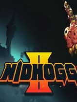 尼德霍格2