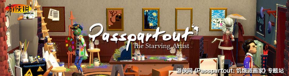 Passpartout:饥饿派画家