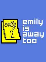 艾米莉也走了