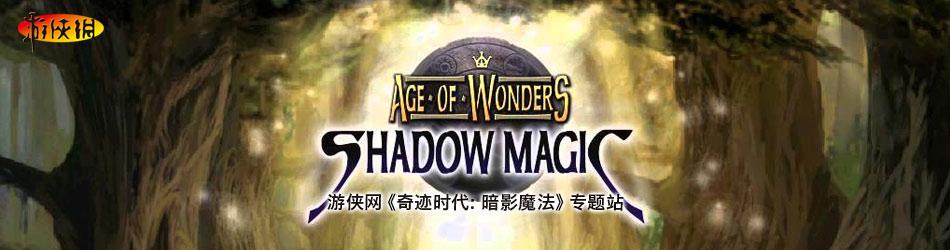 奇迹时代之暗影魔法