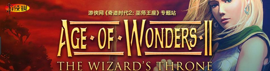 奇迹时代2巫师王座中文版