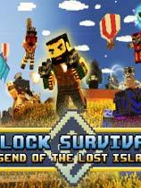 方块生存:失落岛屿传说