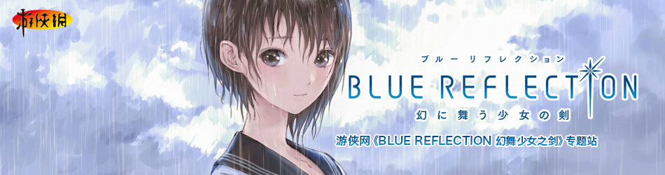 BLUE REFLECTION 幻舞少女之剑