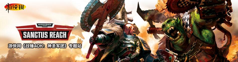战锤40K:神圣军团