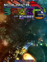 太空海盗和僵尸2