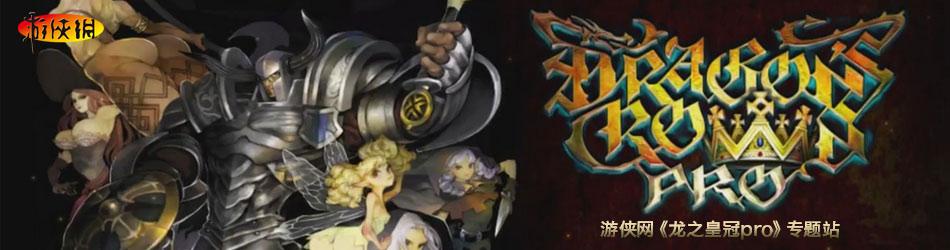 龙之皇冠Pro