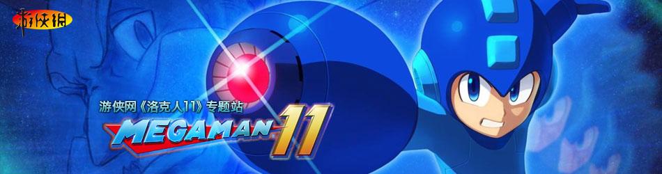 洛克人11