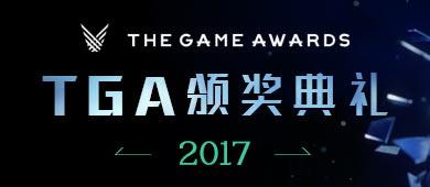 TGA2017颁奖典礼