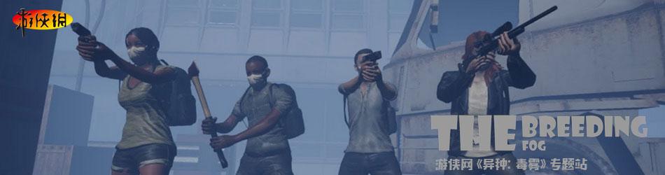 异种:毒雾