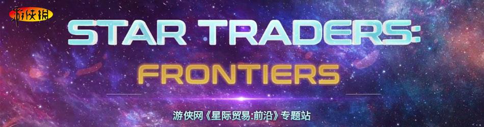 星际贸易:前沿
