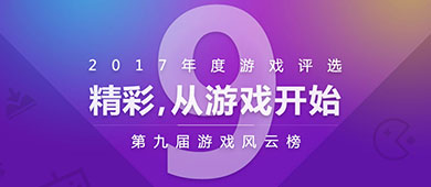 游侠网第九届电脑单机游戏风云榜