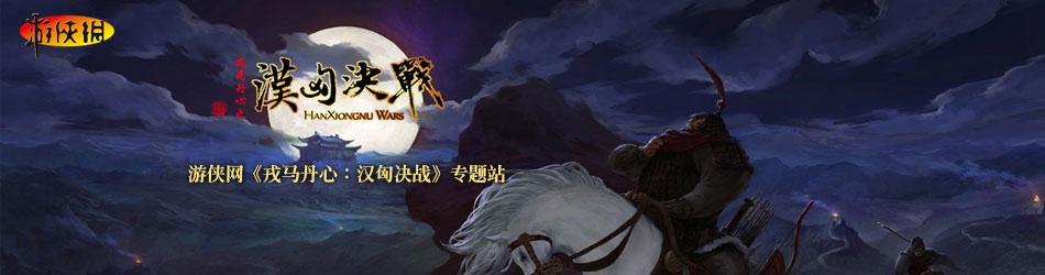戎马丹心:汉匈决战