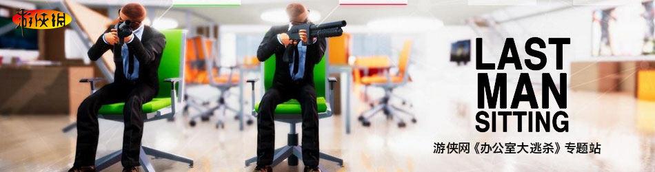办公室大逃杀