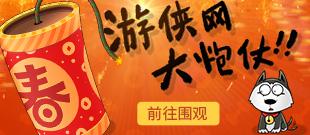 2018狗年大吉游侠新春专题