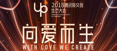 UP2018腾讯新文创生态大会