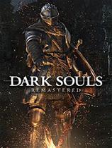 黑暗之魂重制版