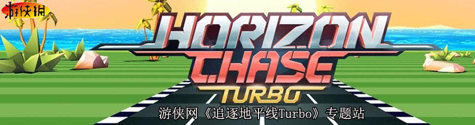 追逐地平線Turbo