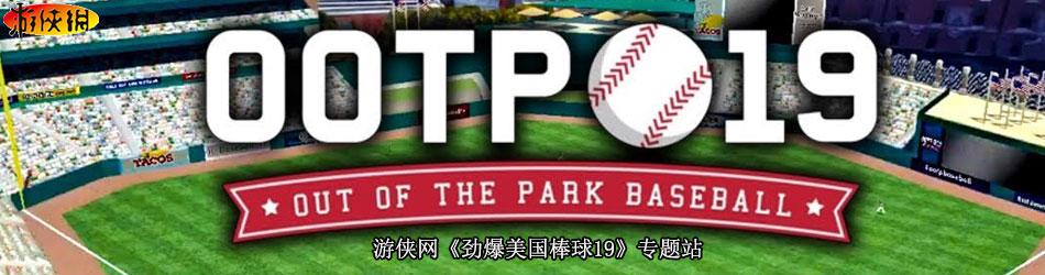 劲爆美国棒球19
