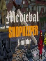 中世纪商店模拟