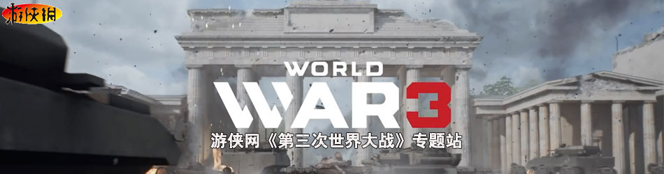 第三次世界大戰