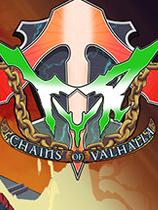 提尔:瓦尔哈拉之链