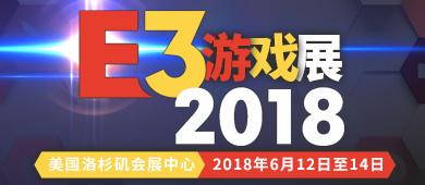 2018E3游戏大展