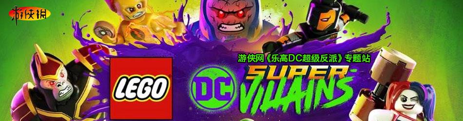 乐高DC超级反派