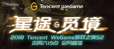 WeGame游戏之夜