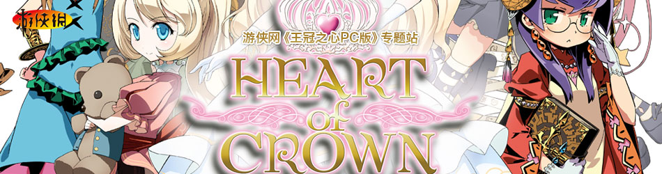 王冠之心PC版