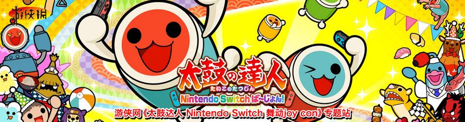 太鼓达人  Nintendo Switch 舞动joy con
