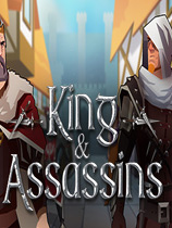 国王与刺客