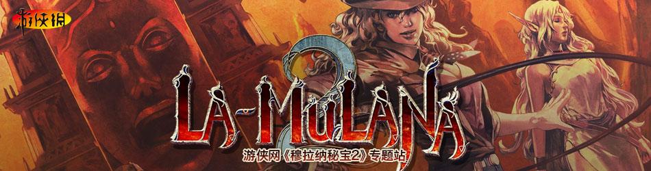 穆拉納秘寶2