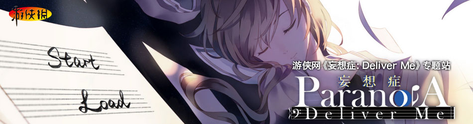 妄想症:Deliver Me