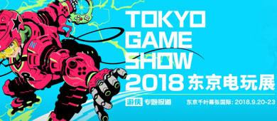 TGS东京电玩展2018