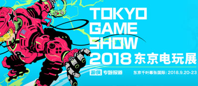 TGS東京電玩展2018