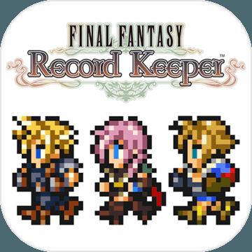 最终幻想:RecordKeeper