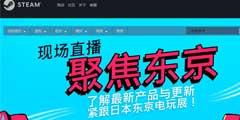 TGS2018:Steam开启东京电玩展特卖!《真三8》史低