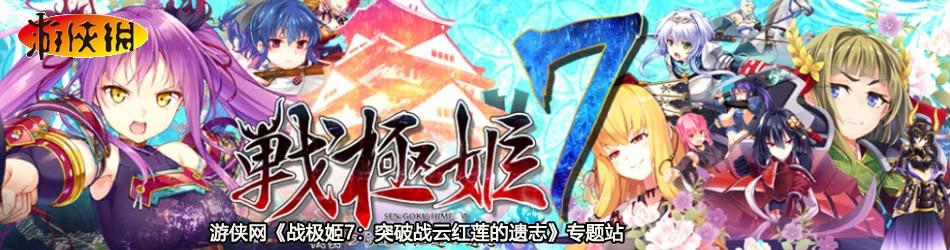 战极姬7:突破战云红莲的遗志