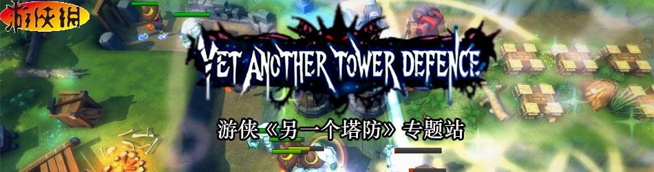 另一个塔防