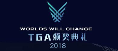 2018TGA颁奖典礼