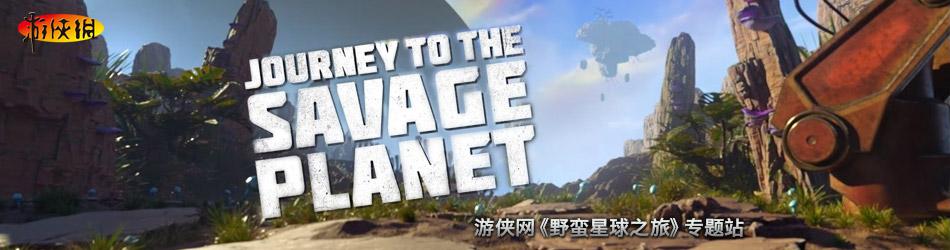 野蛮星球之旅
