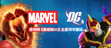 漫威和DC系列