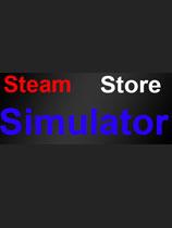 Steam商店模拟器