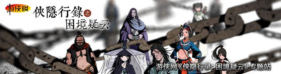侠隐行录:困境疑云