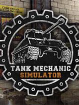 坦克修理模仿器