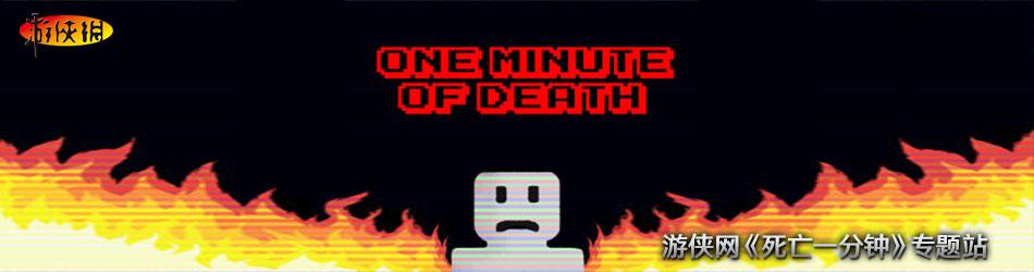 死亡一分钟