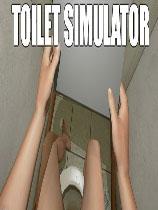 厕所模仿器